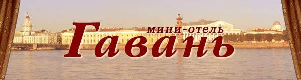 Мини-отели Петербурга: отель Гавань